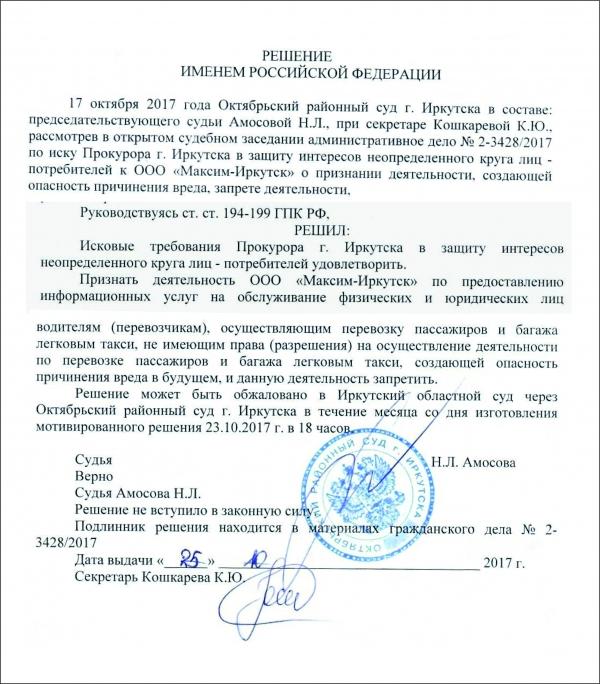 решения мелеузовского районного суда за май 2016 года хозяева замечают, что